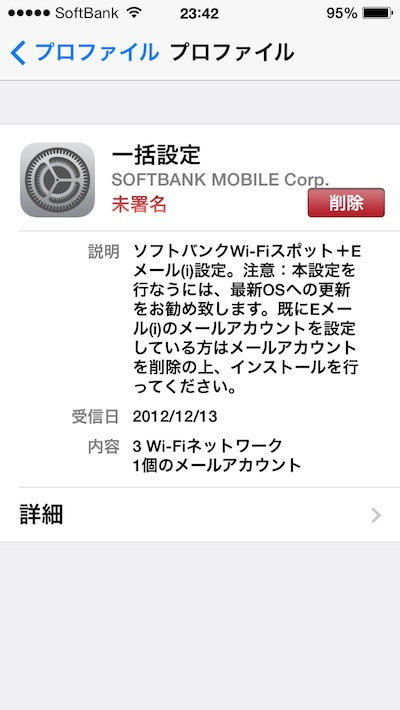 iPhone 5s のメール設定とiMessageとFaceTime