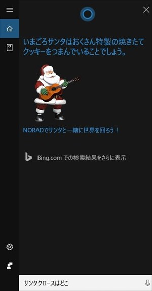 windowssanta2r